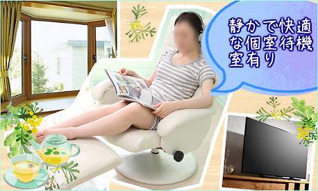 静かで快適な個室待機室有り.jpg