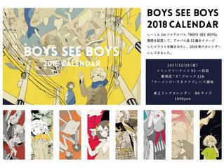冬コミ限定グッズ「BOYS SEE BOYS 2018 CALENDAR」頒布