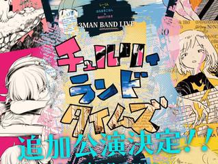 ライブ「チュルリィランドタイムズ」が6/24(日)追加公演決定!