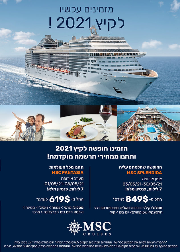MSC CRUISES AUG20.jpg