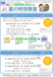 R01夏KIDS表.jpg