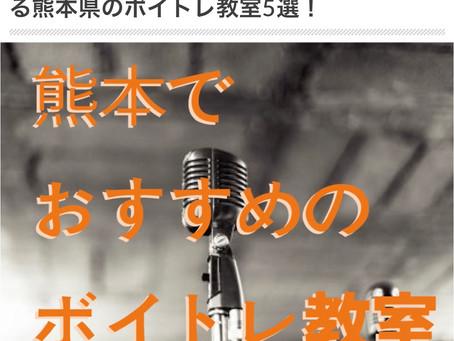 熊本県のボイトレ教室5選! に掲載されました!