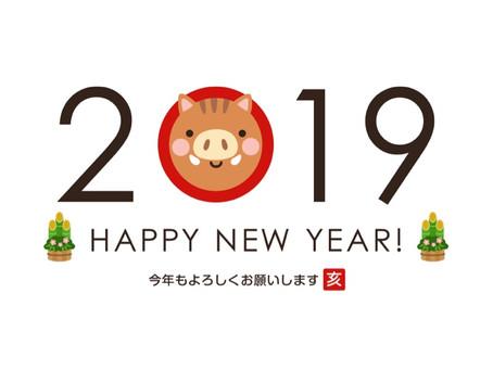 ☆新年あけましておめでとうございます☆