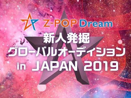 『Z-POP Dream 新人発掘グローバルオーディション in JAPAN 2019』決勝