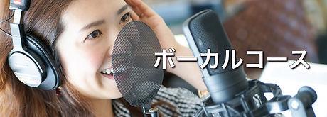 ボーカルコース.jpg