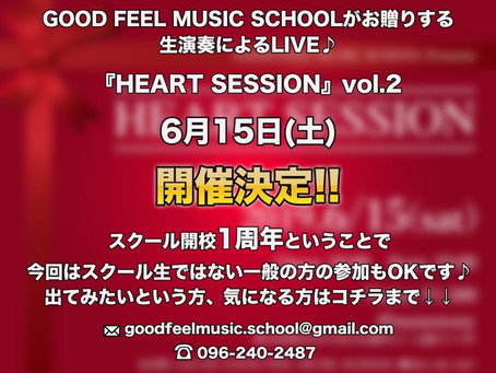 HEART SESSION vol.2開催決定!!