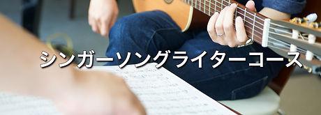 シンガーソングライターコース.jpg