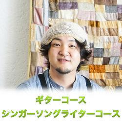 ギターコース_アイコン.jpg