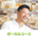 ボーカルコース_アイコン.jpg