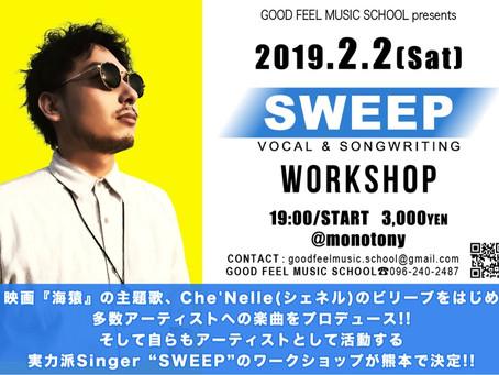 ボーカル・ソングライティングのワークショップ開催