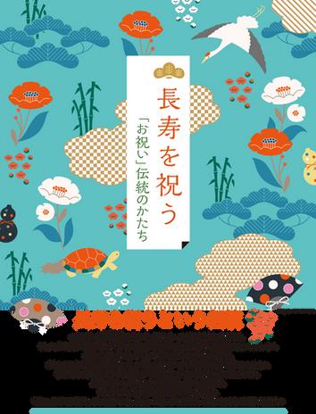 chojyu_A4-pdf-1.png