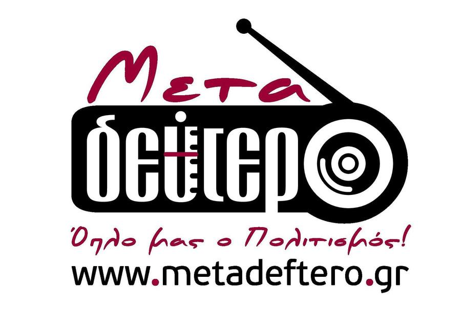 "Llega desde Grecia a RCFM el programa ""The wandering dervish"""