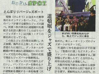 日本経済新聞9/14夕刊にとんぼりリバージャズボート