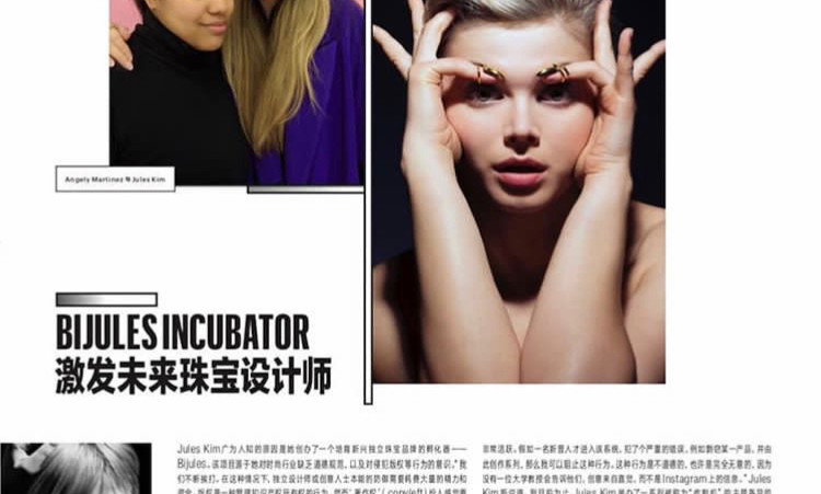 Bijules Incubator Feature on Modern Weekly Style