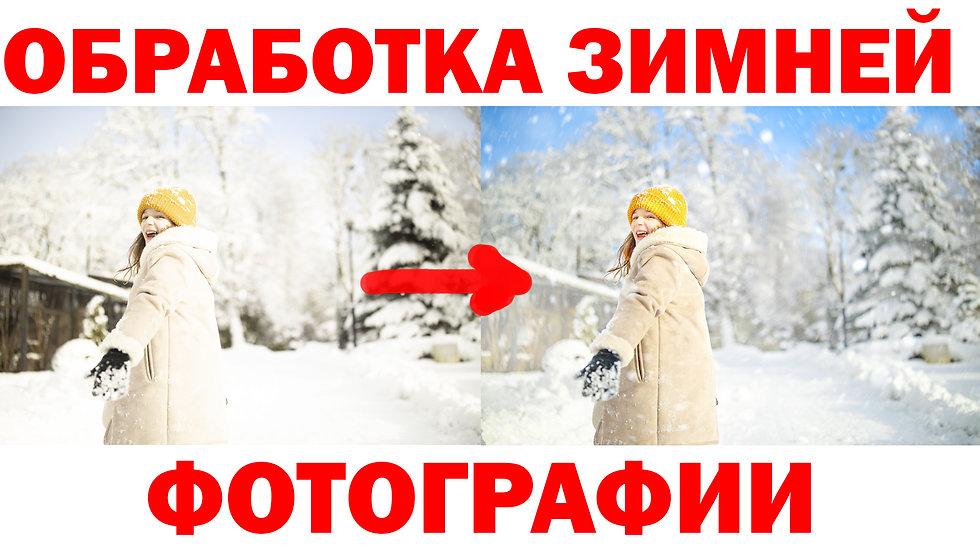 Урок Зимняя обработка