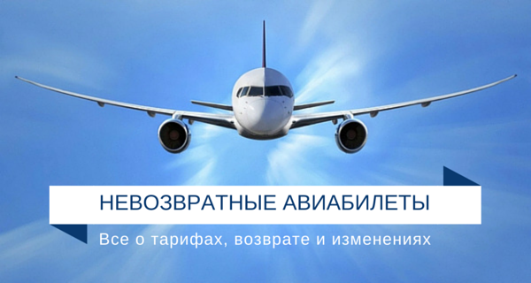Невозвратные авиа билеты | деловой туризм обучение | BTMA