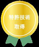 メダル1.png