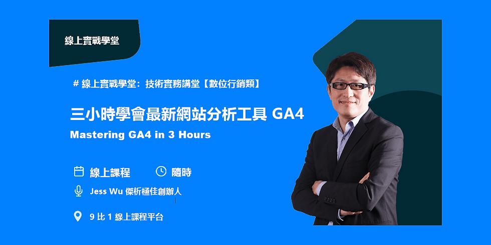 【線上實戰學堂】三小時學會最新網站分析工具 GA4
