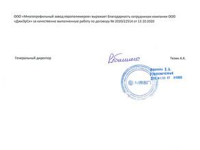 Благодарность от ООО «Многопрофильный Завод Европолимеров»