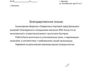 """Благодарственное письмо от АО """"Северсталь-Сортовой завод Балаково"""""""