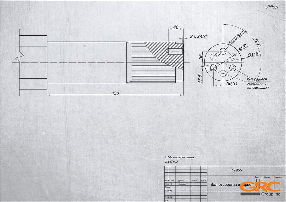 Конструкторская документация вала бетоносмесителя LIEBHERR (Либхер)