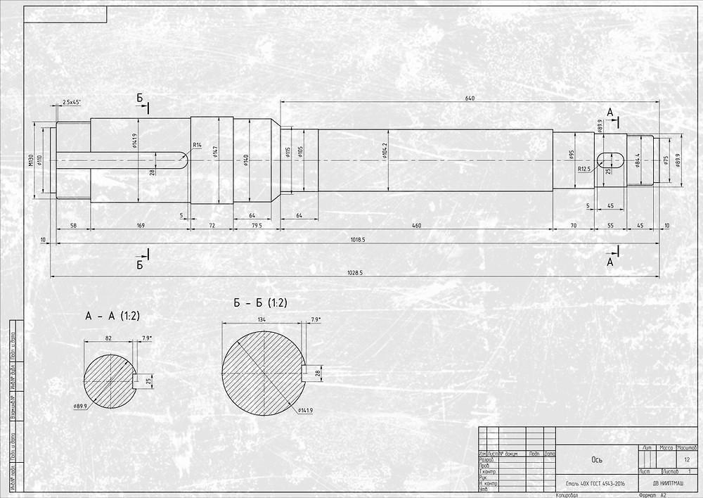 конструкторская проработка осей