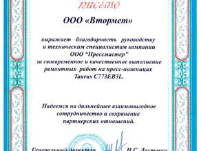 """Отзыв о подразделении GRC-Прессмастер от компании ООО """"Втормет"""""""