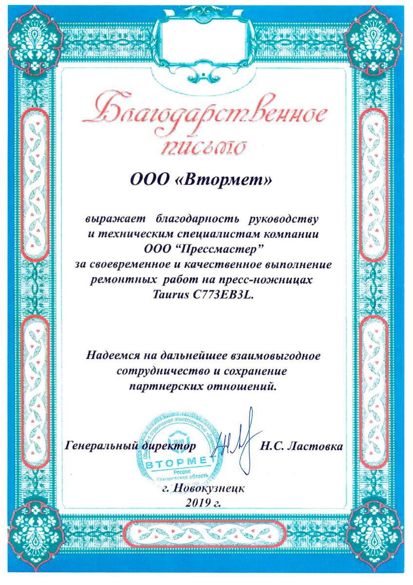 """Благодарственное письмо от компании ООО """"Втормет"""""""