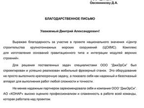 """Благодарственное письмо от АО """"КОНАР"""""""
