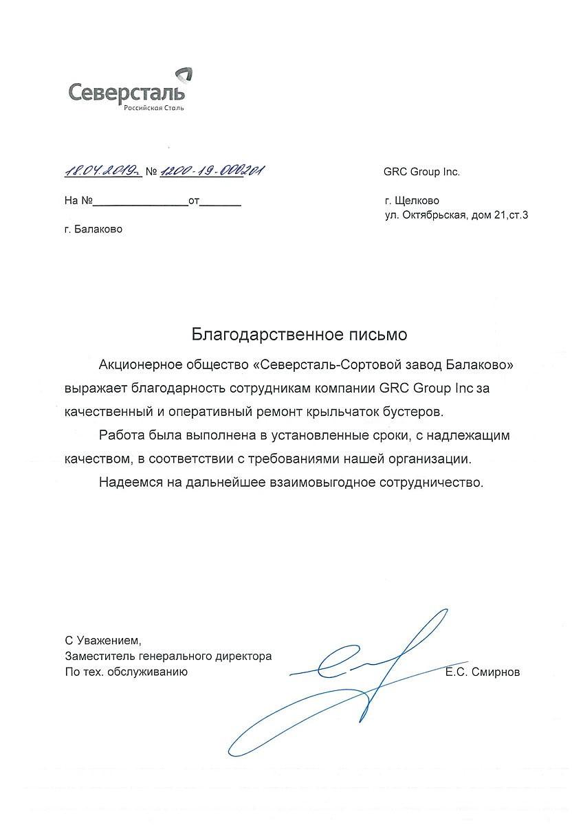 Отзыв о компании GRC