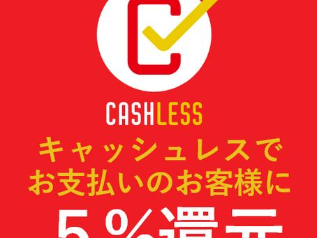 キャッシュレス・消費者還元事業 加盟店