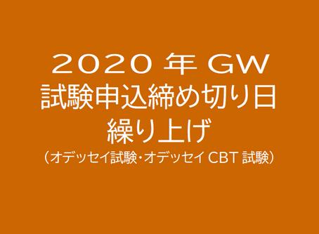 2020年GWの試験申込締め切り日の繰り上げ