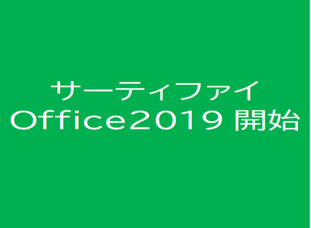 サーティファイOffice2019受付開始