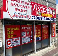 メディアックパソコンスクール松山城南教室外観1.JPG