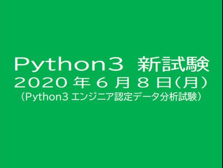 Python3 新試験開始
