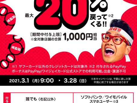 超PayPay祭最大1,000円相当20%戻ってくるキャンペーン