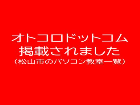 松山市のパソコン教室一覧(otokoro.com)に掲載されました(^o^)