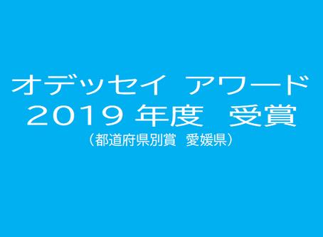 オデッセイアワード2019受賞