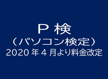 P検(パソコン検定)料金改定