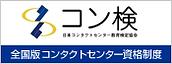 コンタクトセンター検定試験.png