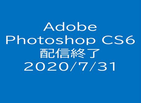 Adobe Photoshop CS6配信終了
