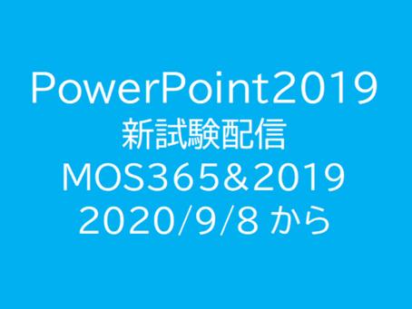 PowerPoint 2019受付開始