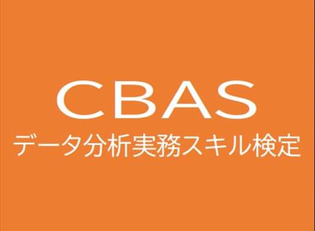 CBAS(シーバス)2020/2/25より試験開始