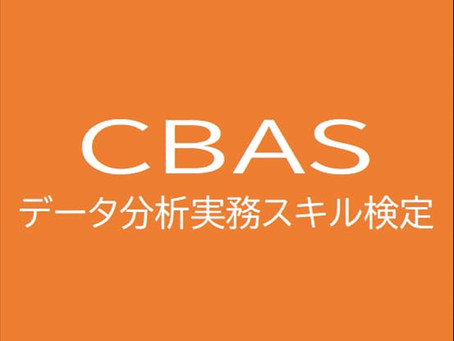 CBAS(シーバス)2020/2/25より試験開始