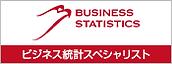 ビジネス統計スペシャリスト.png