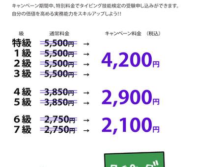 タイピング技能検定トライアルキャンペーン