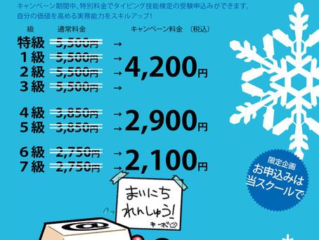 イータイピングキャンペーン2020冬