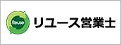 リユース検定.png