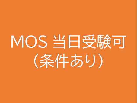 MOS・MTAなど当日受験可(条件あり)