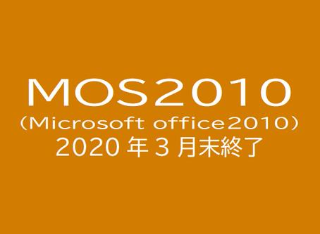 MOS2010 配信終了